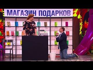Камеди Вумен - 8 марта в магазине подарков за несколько минут до его закрытия