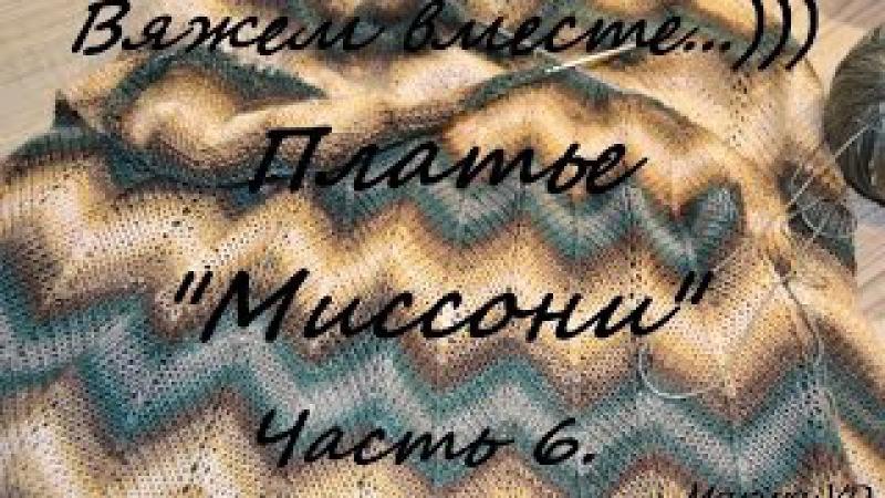 Вяжем вместе... Платье Миссони спицами. Подробный МК. Часть 6. Mariya VD.
