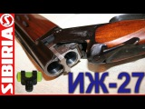 Иж 27 проверка боя бойков, замена бойка и мушки ружья ИЖ 27М