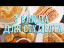 3 бюджетных блюда для студента Рецепты Bon Appetit