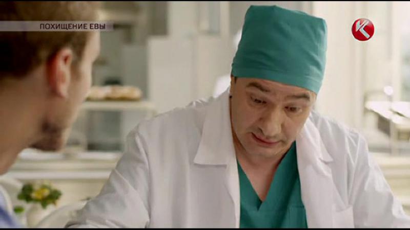 Похищение Евы - эпизод (хирург).
