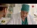 Похищение Евы эпизод хирург