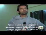 Интервью Баруна Собти на День Св.Валентина с переводом (2012)