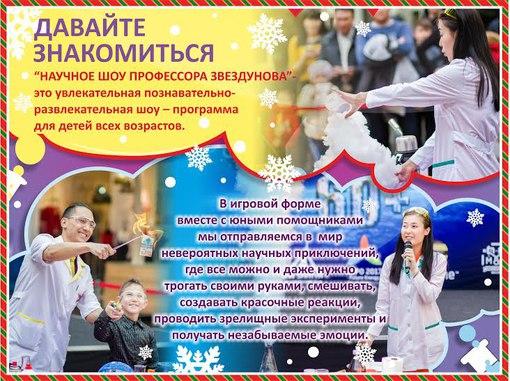 Шоу профессора Звездунова (г Красноярск, ул