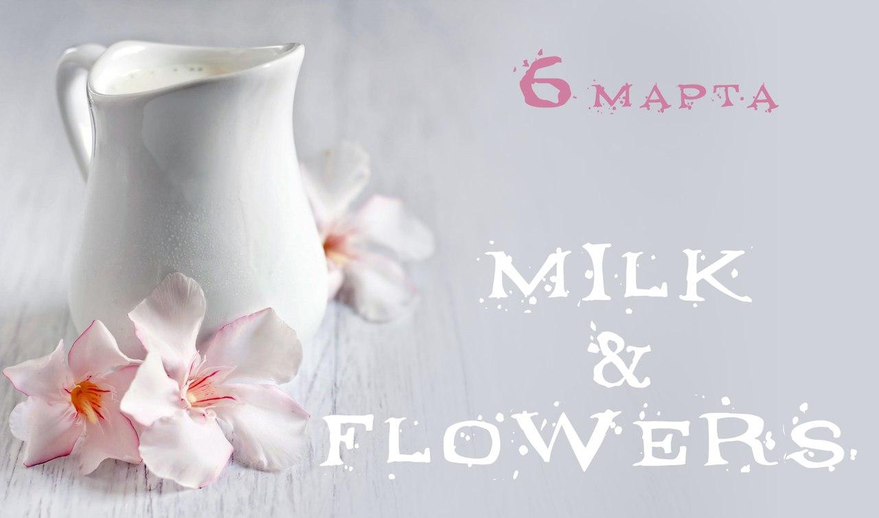 Афиша Калуга Фотодень MILK & FLOWERS