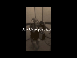 Светлана Тимофеева - Суперзвезда (NEW 2015)