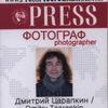 Dmitry Tsarapkin