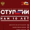 """Всероссийский общественный проект """"СТУПЕНИ"""""""