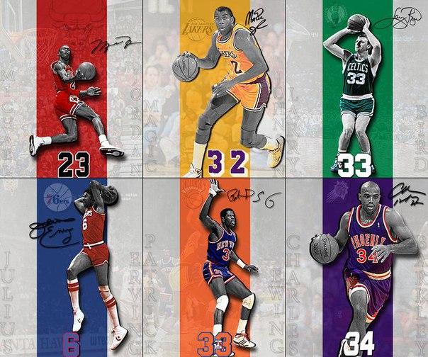 Супер-мега-звезды прошлого НБА