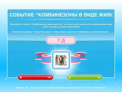Sims FreePlay:ОХОТА ЗА ШOКОЛАДНЫМИ ЯЙЦАМИ