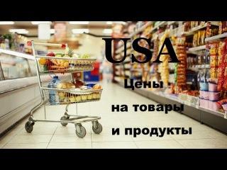 9 Супермаркет в США, Флорида. Как это.