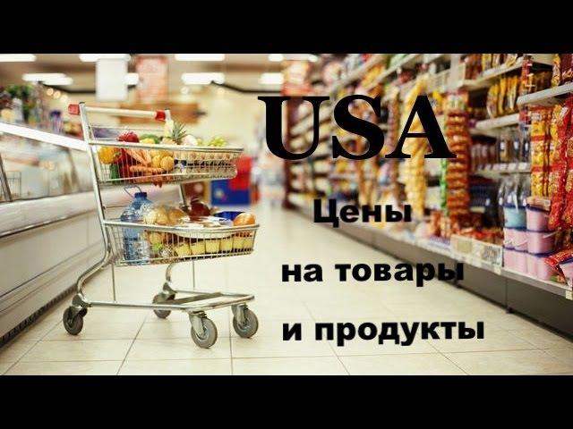 Супермаркет в США, Флорида. Как это.