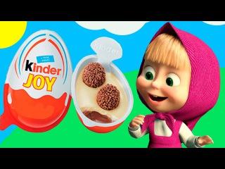 Маша и Медведь мультик Маша открывает Киндер Сюрприз ДЖОЙ с игрушкой Тачки мультфильм для детей