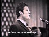 Не плачь девчонка - Лев Лещенко - 1971 -With lyrics