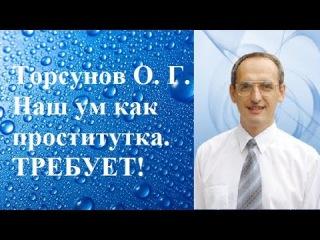 Торсунов О. Г. Наш ум как проститутка. ТРЕБУЕТ!