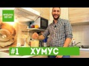 Как приготовить ХУМУС   Михаил Vegan   (постный рецепт)