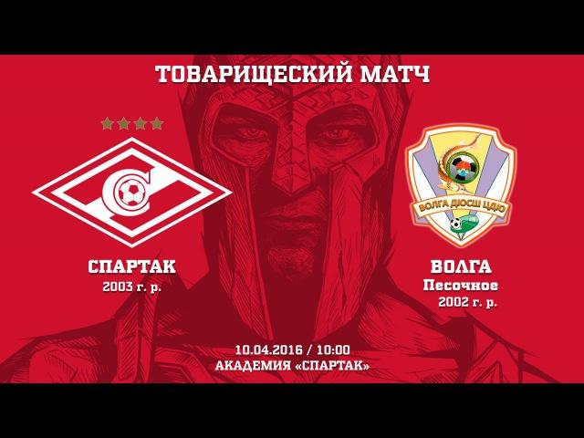 Спартак (2003 г. р.) - Волга (2002 г. р.) Песочное