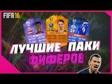 FIFA 16 ЛУЧШИЕ ПАКИ ФИФЕРОВ из СНГ | # 9 (BEST PACK)