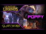 League of Legends Guide Poppy - Гайд Поппи Лига Легенд (LoL)