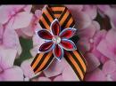 Канзаши к 9 Мая. Цветок Российский