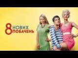 Русские фильмы 2015  - 8 Новых Свиданий Комедия! 2015
