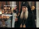 Старцы Митрополит Зиновий