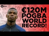 €120m Paul Pogba Transfer To United DONE! According to L'ÉQUIPE