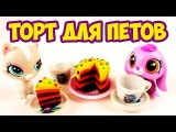 Как сделать Торт для ЛПС литл пет шоп в и пони МЛП мастер-класс еда для кукол и игрушек
