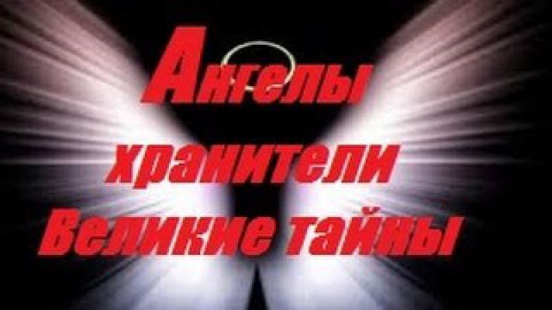 Существует ли Ангелы хранители Великие тайны от 14 01 2015