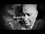 Вести.Ru: Не стало большого мастера кино: умер Эльдар Рязанов