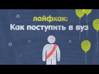 Лайфхак: Как поступить в вуз