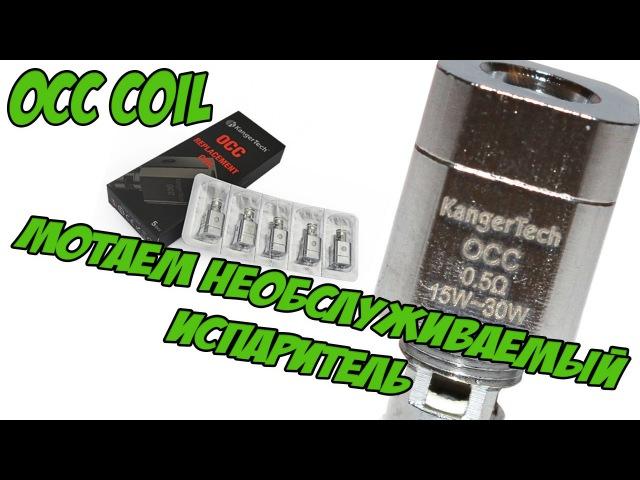 Как намотать необслуживаемый испаритель для Subtank mini? (KangerTech SubTank OCC Coil). 1. 0.4 кантал, 5 витков на 2.5 оправу, 0.6-0.65 ома по сопротивлению. 2. 0.5 кантал, 5 витков на оправу 3 миллиметра. 0.5 ом. Обе спирали мотались как спейс-коил, то