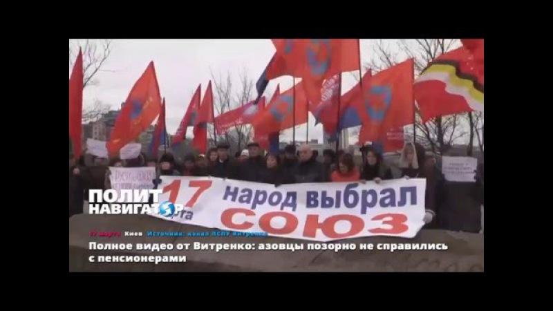 Полное видео от Витренко азовцы позорно не справились с пенсионерами
