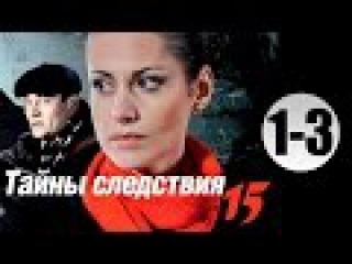 Тайны следствия 15 сезон 1-3 серия (2015) Детективный сериал