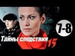 Тайны следствия 15 сезон 7-8 серия (2015) Детективный сериал