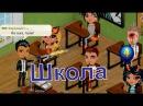 Аватария Школа Плохой учитель Видео только для 18