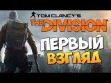 Tom Clancys The Division - Первый Взгляд