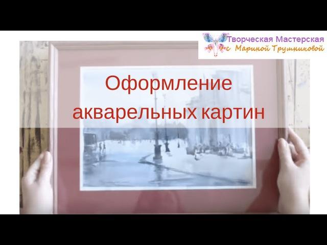 марина трушникова-оформление акварельных картин