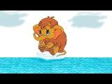 Песня мамонтенка про маму. Песенка мамонтенка (детские песни)