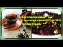 Ферментированный чай из листьев малины и вишни своими руками fermented tea cherry and raspberry