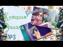 Кентин1 эпизодPerinaraСладкий флирт