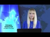 Сводка новостей: Новороссия, Сирия, мир / 07.02.2016 / Roundup News Front ENG SUB