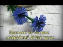 Beaded flowers tutorial Cornflower Василек из бисера подробный видео урок