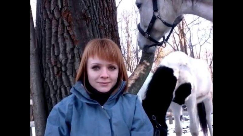 Общение с лошадью! Удовольствие, радость и улыбка)