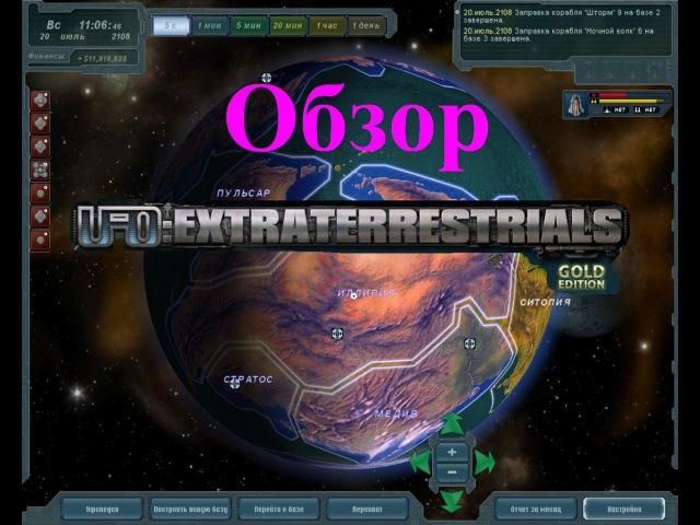 Обзор игры UFO Extraterrestrials - Последняя надежда (Сравнение с X-Com 1. UFO Defence)