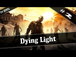 Dying Light - Аир дроп #2