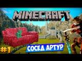 Minecraft: Техно Диван - Сосед Артур (Часть 1)