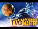 Меч короля Лича Фростморн World of Warcraft - Оружейный Мастер - Man At Arms на русском!