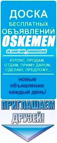 Объявления работа в усть-каменогорске объявления работа алматы бесплатно