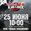 Red Bull King & Queen of the Rock | Ростов